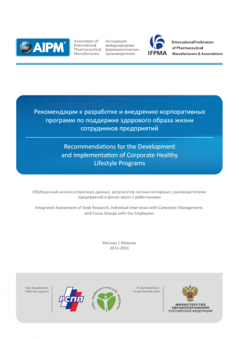 AIPM & IFPMA: Recommendations for the Development and Implementation of Corporate Healthy Lifestyle Programs
